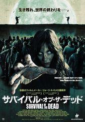 «Выживание мертвецов» (George A. Romero Survival of the Dead)