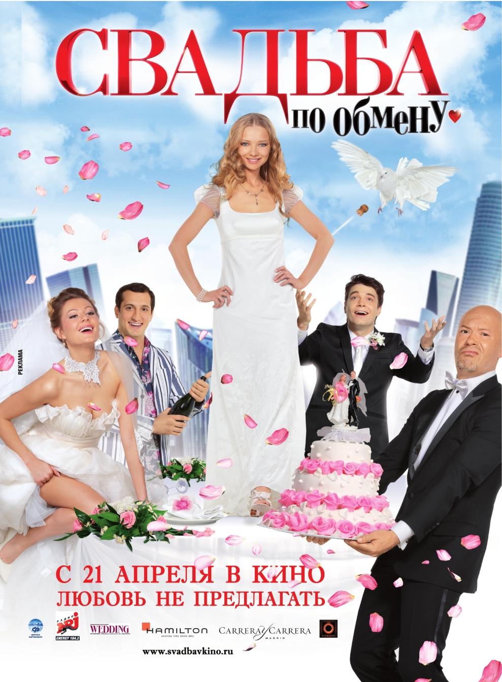 Свадьба по обмену, постер № 1