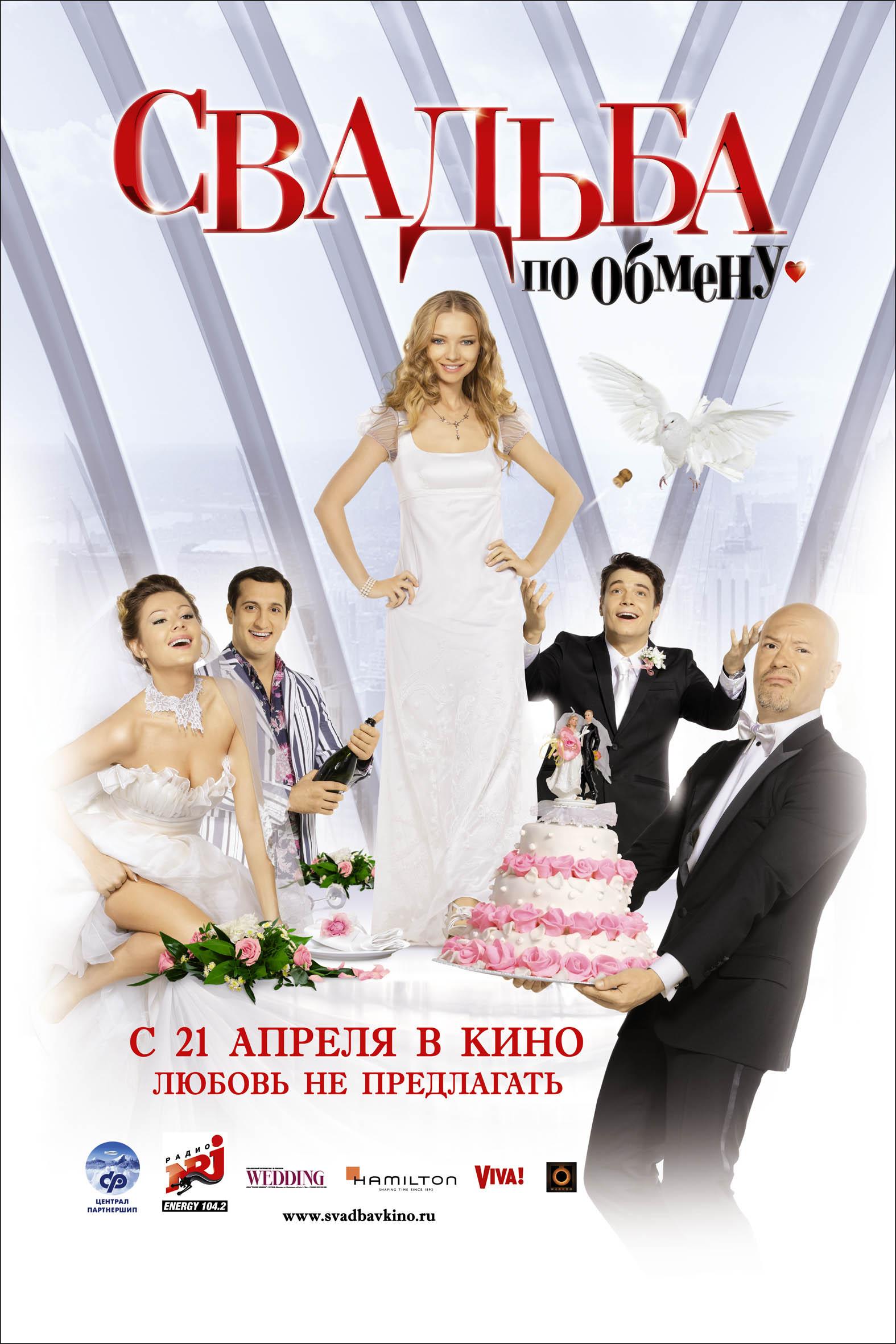 Смотреть бесплатно свадьба по обмену 2 8 фотография