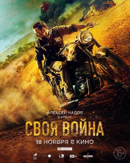 Постеры фильма «Своя война»