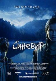 Постеры фильма «Синевир»