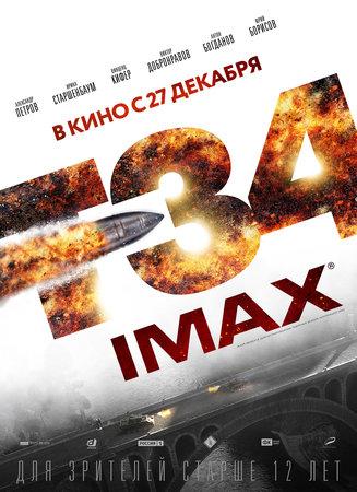 Постеры фильма «Т-34»