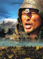 «Тайна Чингис Хаана»