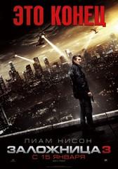 Постеры фильма «Заложница-3»