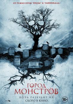 Постеры фильма «Город Монстров»