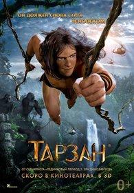 Постеры фильма «Тарзан»