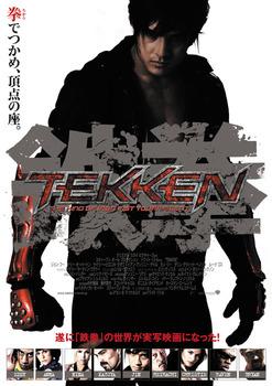 «Теккен» (Tekken)