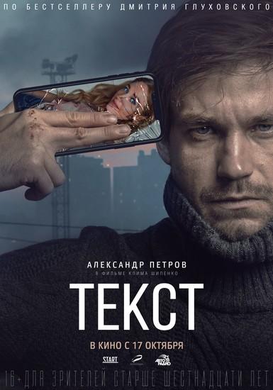 Постеры фильма «Текст»
