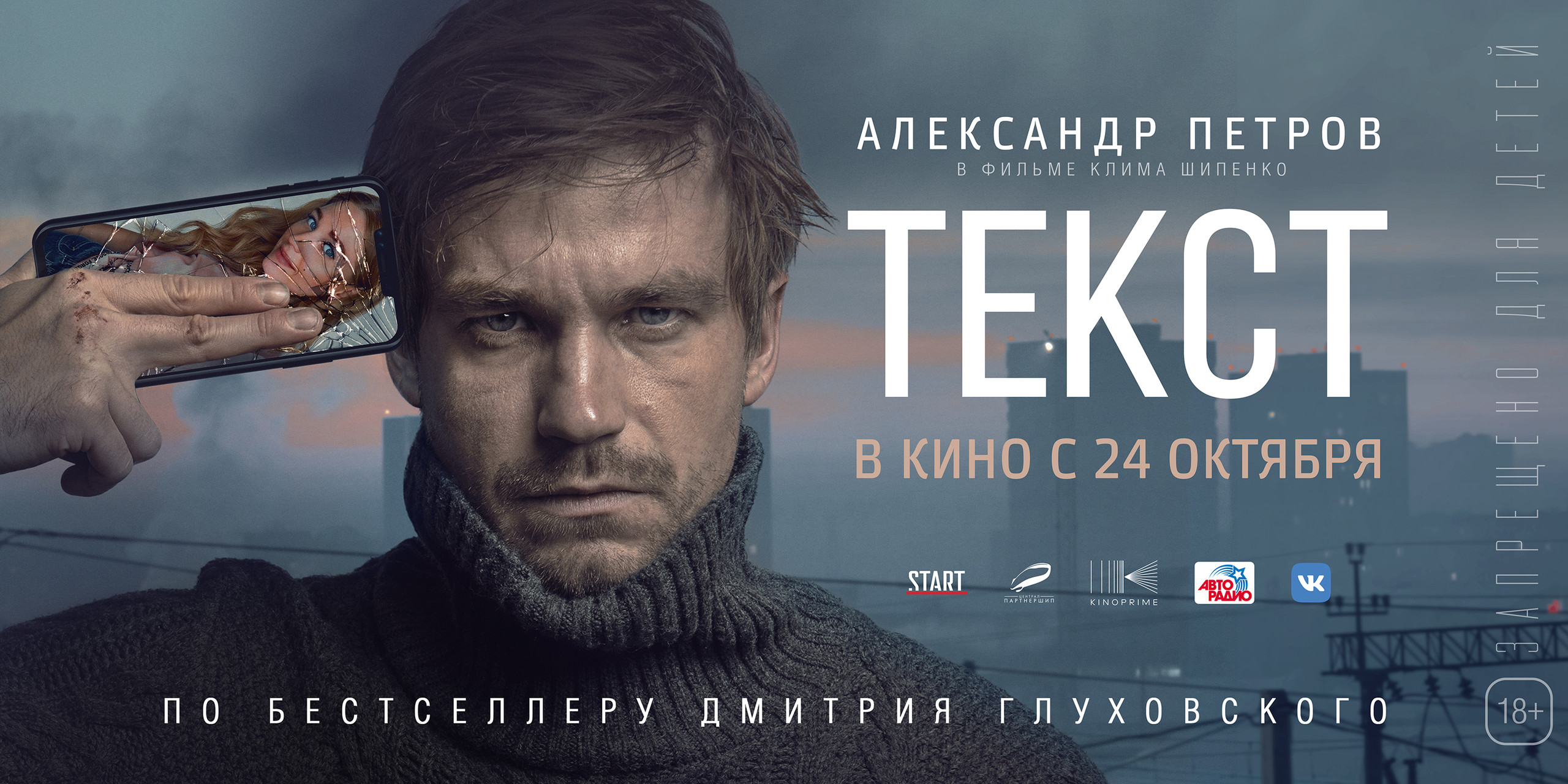 Текст, постер № 4