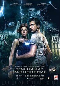 Постеры фильма «Тёмный мир: Равновесие»