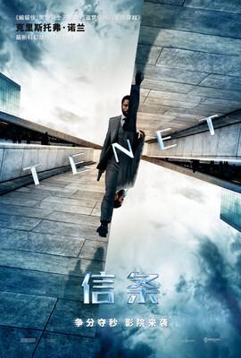 Постеры фильма «Довод»