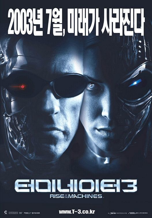 Терминатор 3: Восстание машин, постер № 3