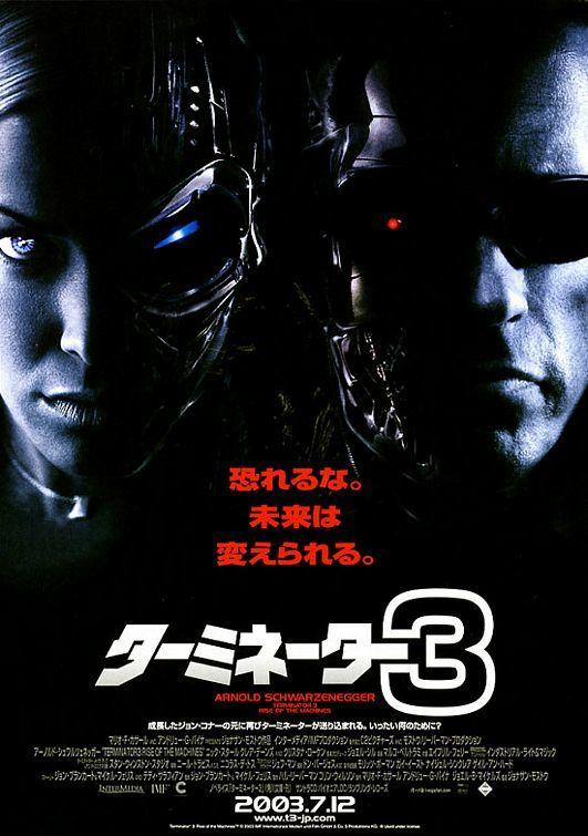 Терминатор 3: Восстание машин, постер № 5