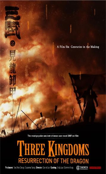Троецарствие: Возрождение дракона, постер № 4