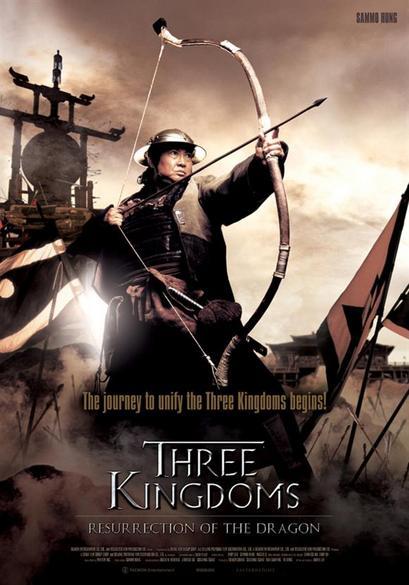 Троецарствие: Возрождение дракона, постер № 8