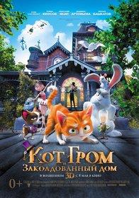 Постеры фильма «Кот Гром и заколдованный дом»