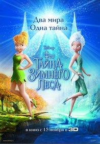 Постеры фильма «Феи: Тайна зимнего леса»