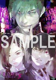 Постеры фильма «Токийский гуль S»