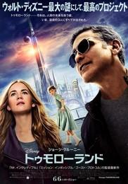 Постеры фильма «Земля будущего»