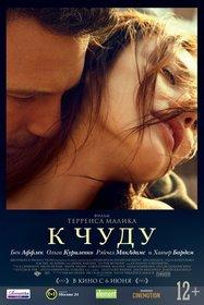 Постеры фильма «К чуду»