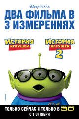 «История игрушек - 2» (Toy Story 2)