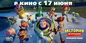 «История игрушек: Большой побег» (Toy Story 3)