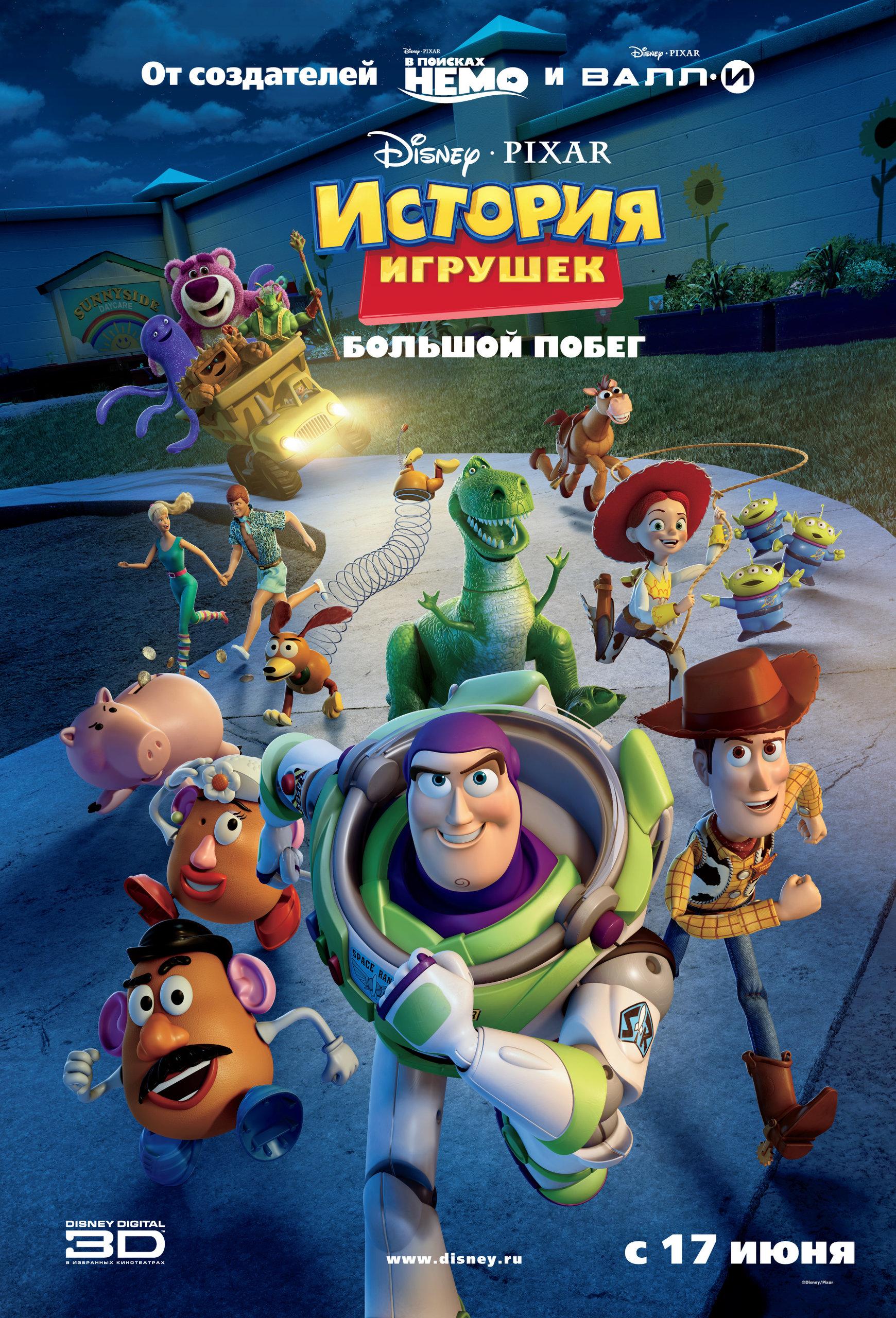 История игрушек: Большой побег, постер № 46