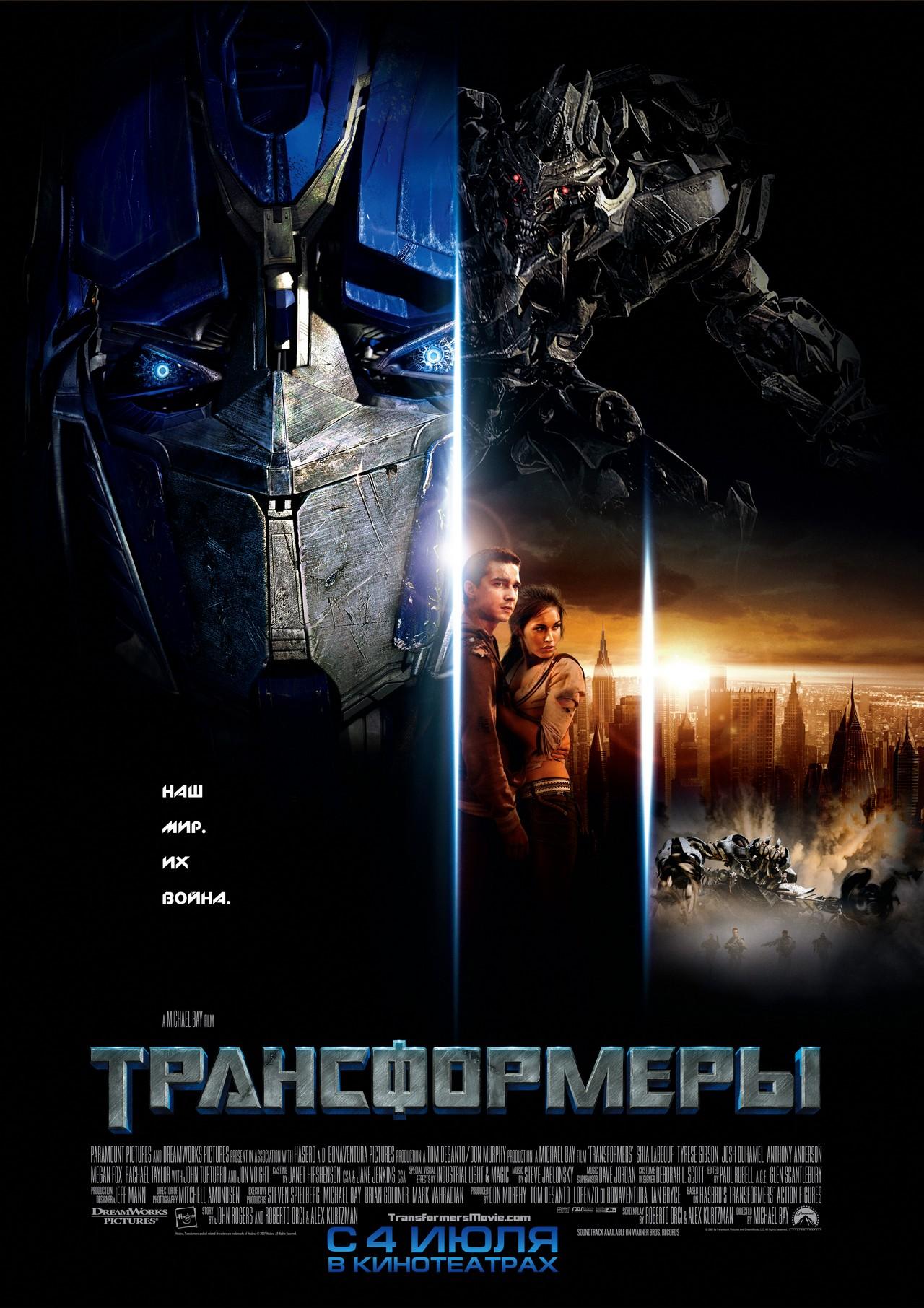 vse-chasti-filma-transformeri-po-poryadku-akteri