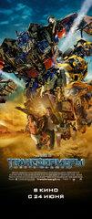 «Трансформеры: Месть падших» (Transformers: Revenge of the Fallen)