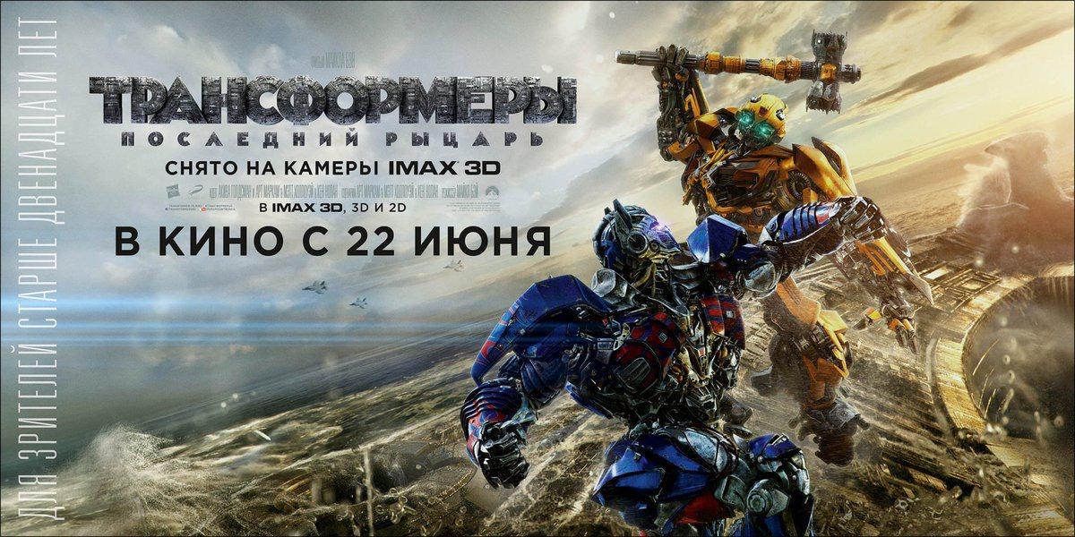 Трансформеры: Последний рыцарь, постер № 21