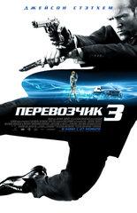 Перевозчик-3