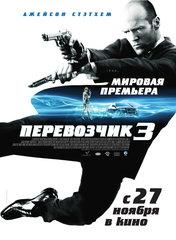 «Перевозчик-3» (Transporter 3)