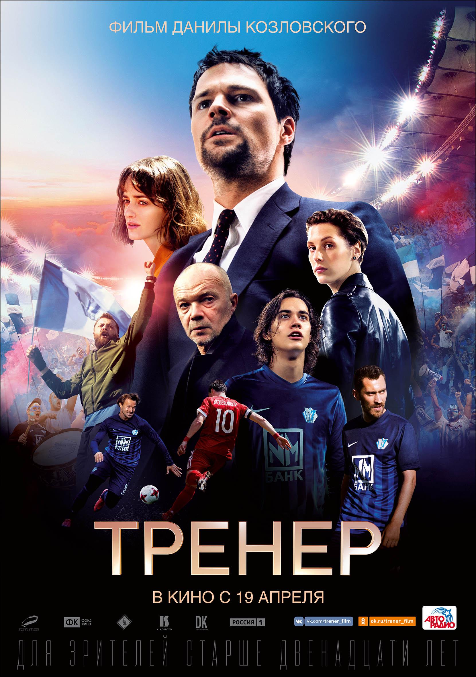 Тренер, постер № 2