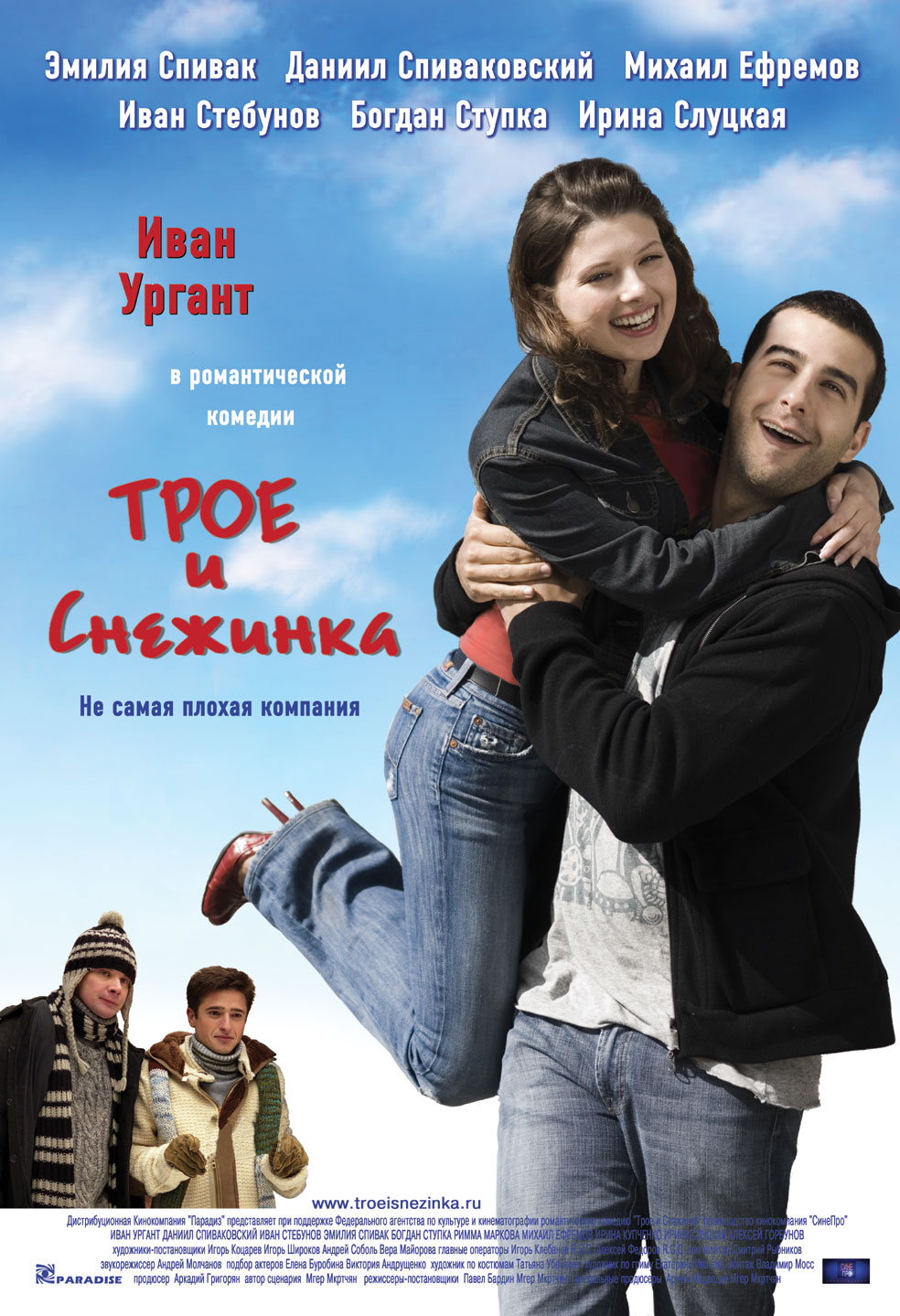 Трое и Снежинка, постер № 1