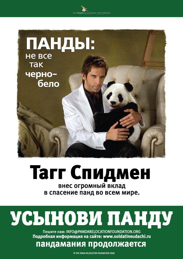 Солдаты неудачи, постер № 9