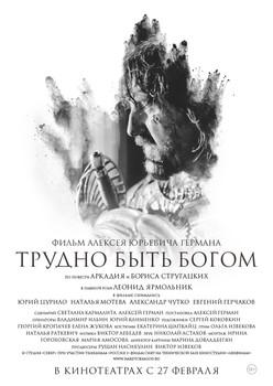 Постеры фильма «Трудно быть богом»