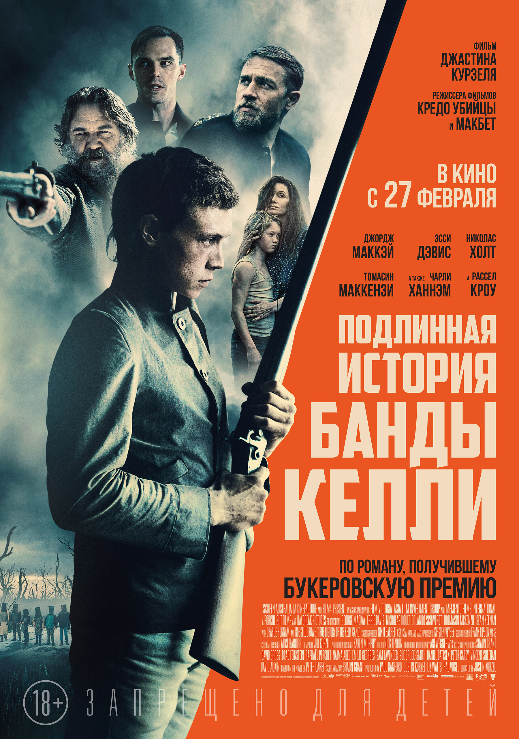 Подлинная история банды Келли, постер № 3