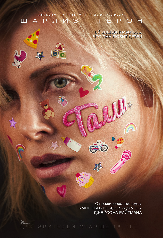 Талли, постер № 3