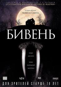 «Бивень» на Comic Con Russia 2014