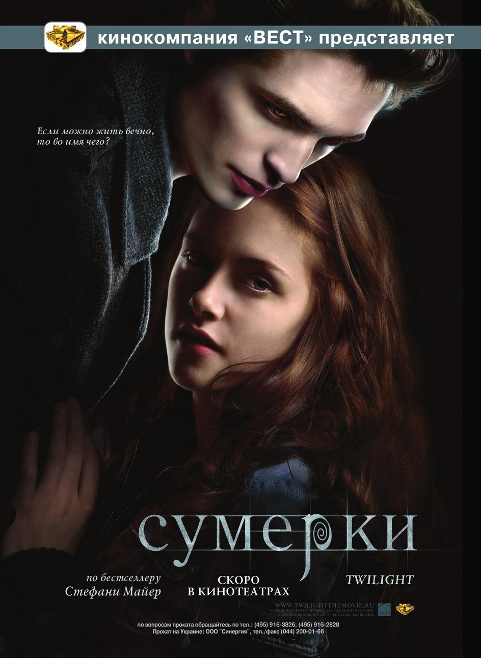 Сумерки, постер № 2