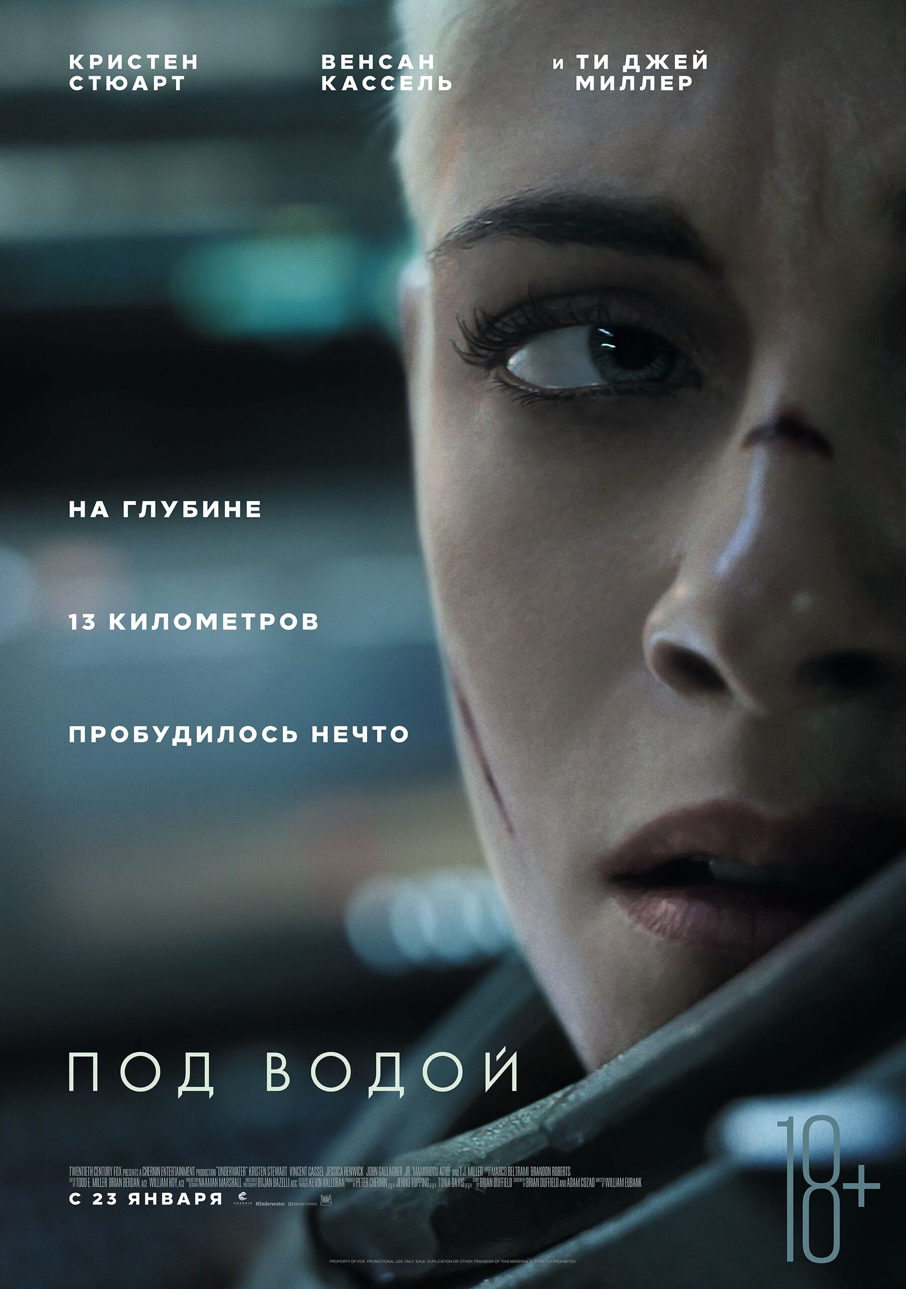 Под водой, постер № 3