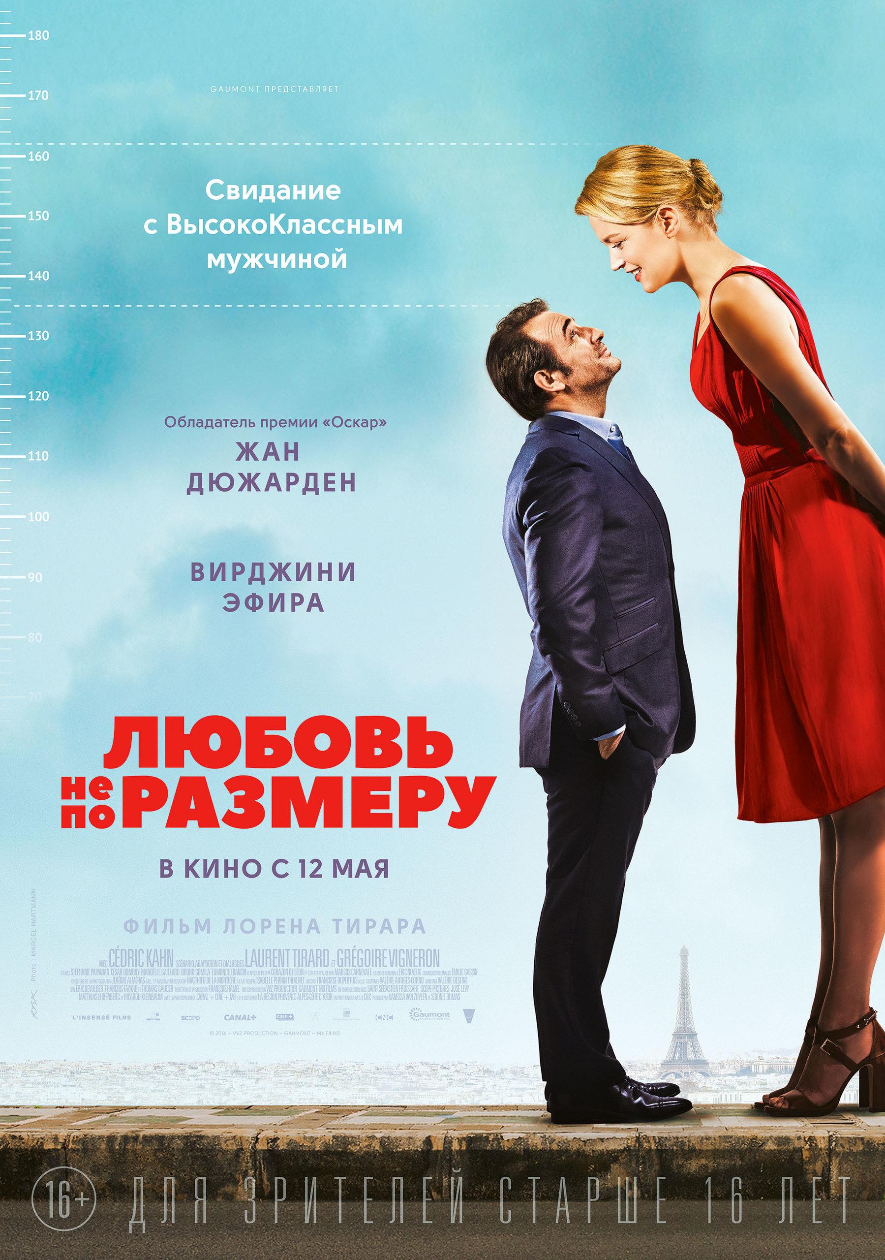 Смотреть фильм Любовь онлайн в хорошем качестве