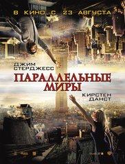 Постеры фильма «Параллельные миры»