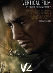 Постеры фильма «Фау-2. Побег из ада»