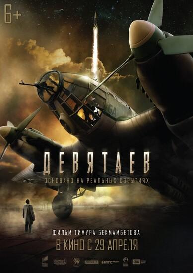 Постеры фильма «Девятаев»