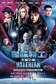 Валериан игород тысячи планет