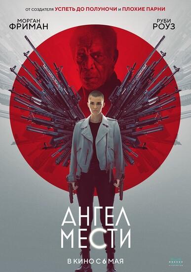 Постеры фильма «Ангел мести»