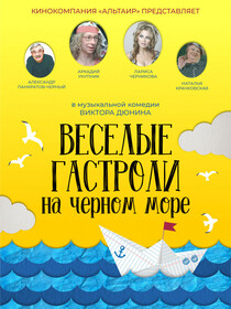 Весёлые гастроли на Чёрном море