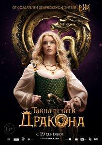 Постеры фильма «Тайна Печати дракона»