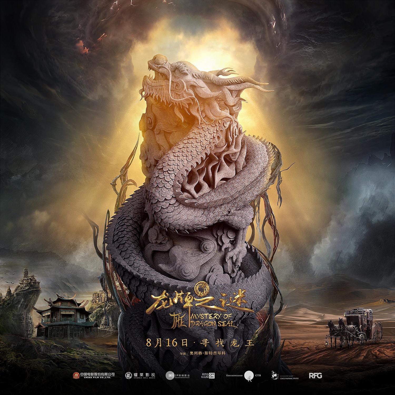 Тайна Печати дракона, постер № 34